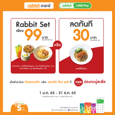 Rabbit Set 99.- or get discount 30.- for roast duck noodle