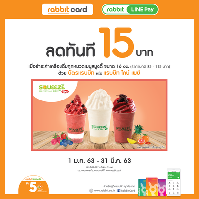 Get 15 Baht Discount @Squeeze by Tipco