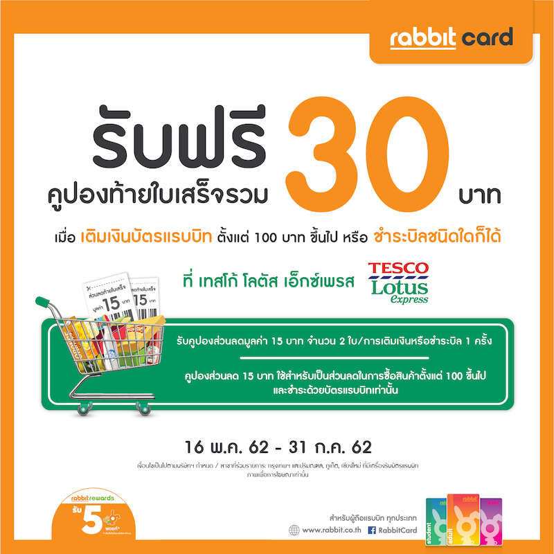 Get free coupons Tesco Lotus Express 30 Baht