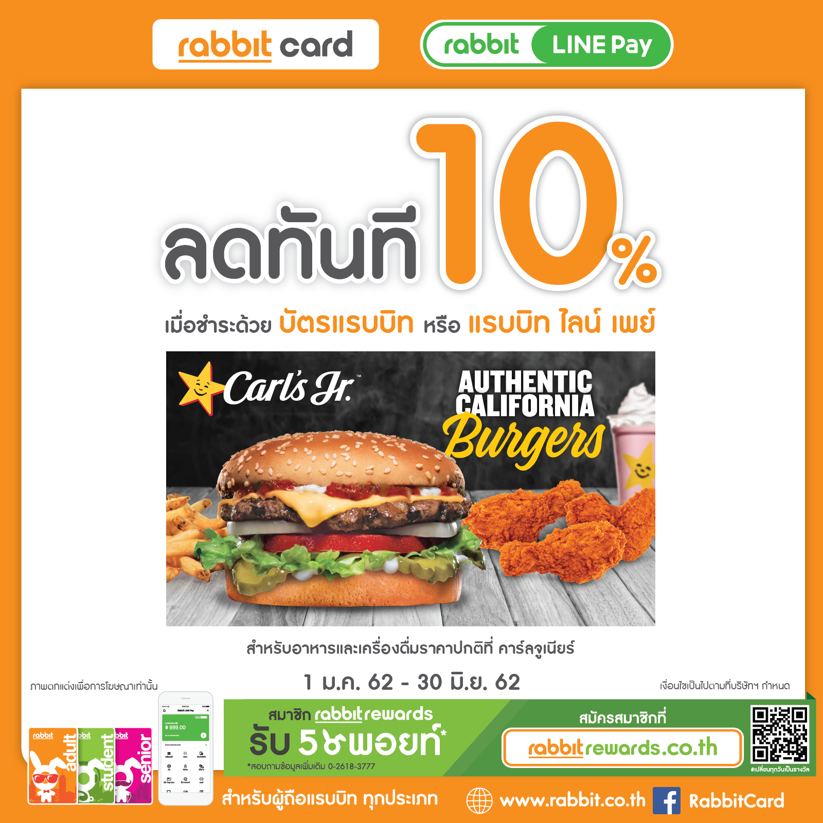 Get 10% discount @Carl's Jr.