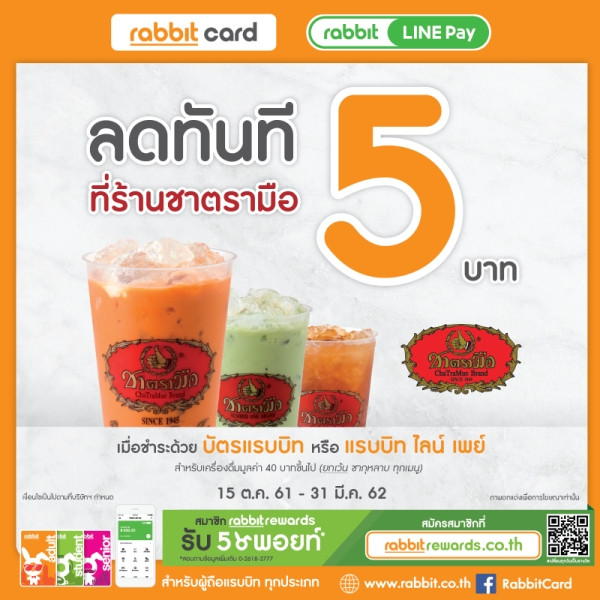 Get 5.-  discount @Cha Tra Mue