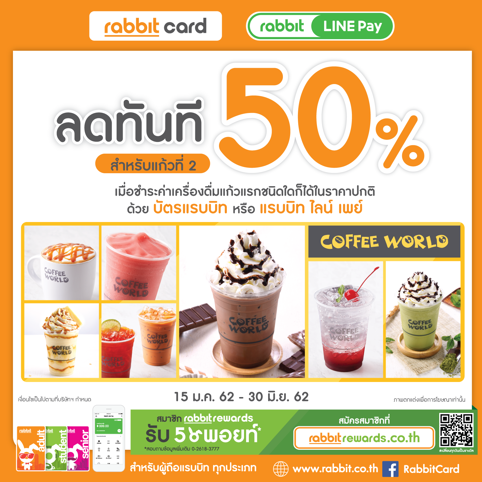 Get 50% discount on 2nd drink @ Coffee World