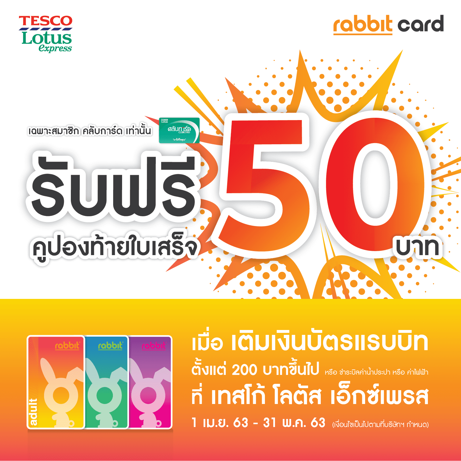 Get Free Coupon 50 Bath @Tesco Lotus Express