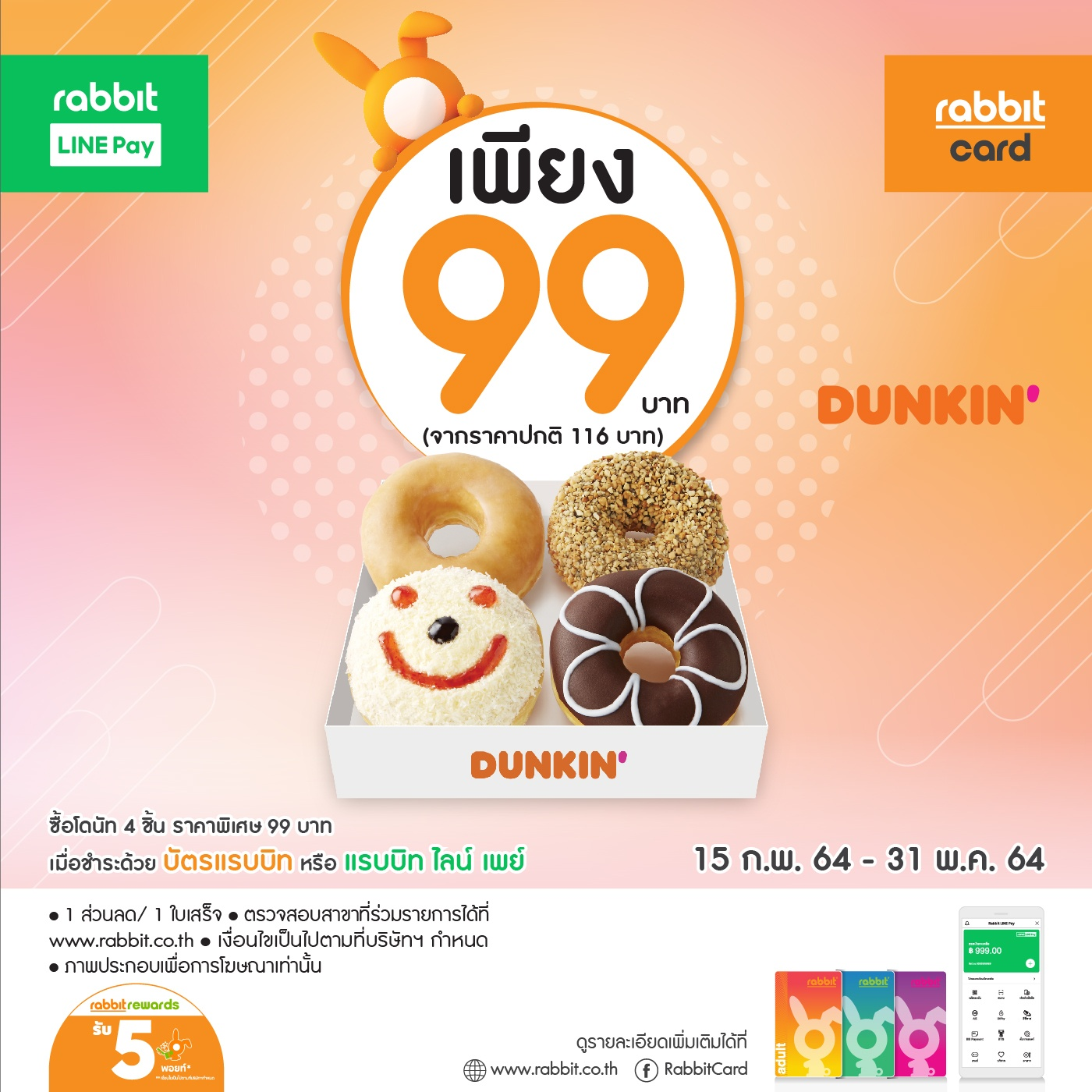 4 Donuts Only 99 Baht @Dunkin'