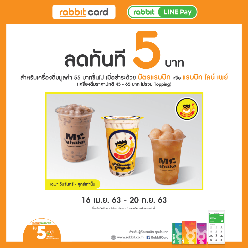 Get 5 THB discount @Mr.Shake
