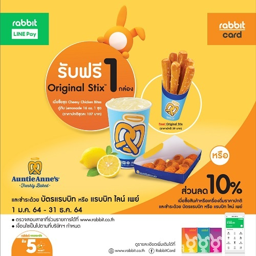 Get Free 1 Original Stix or discount 10%